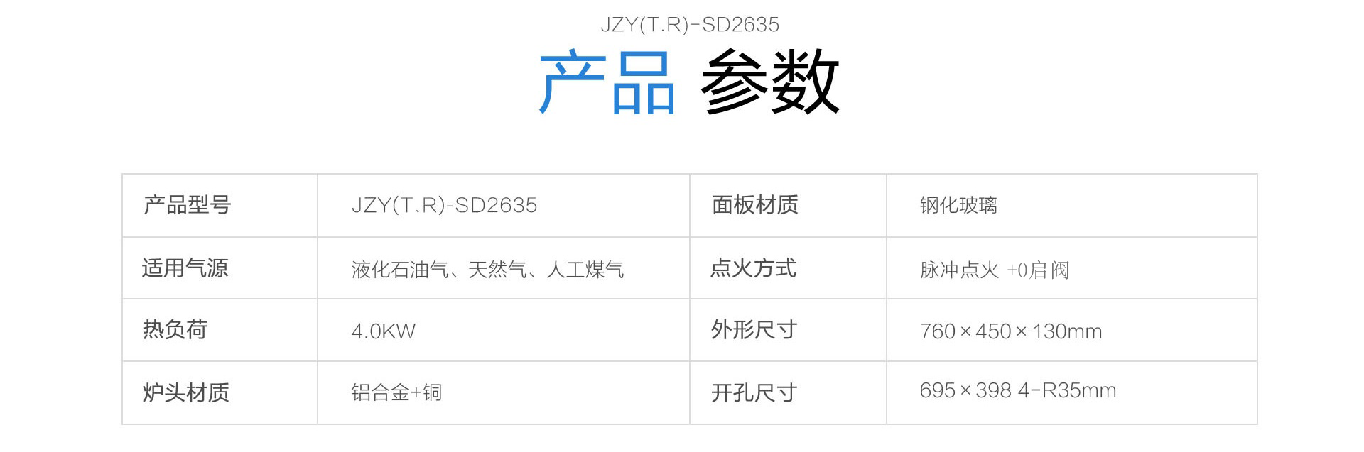 sd2635 拷贝.png